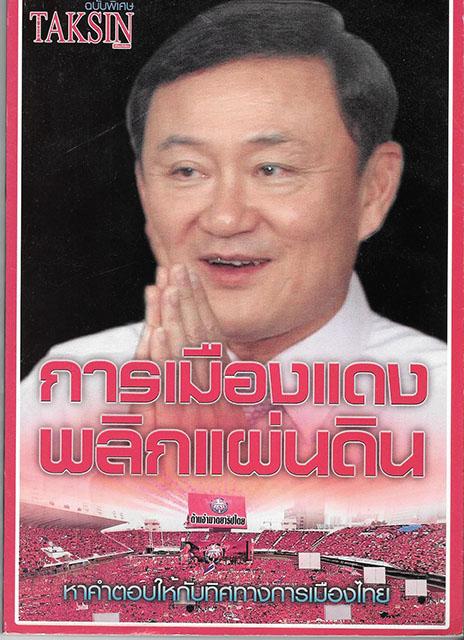 การเมืองแดง2