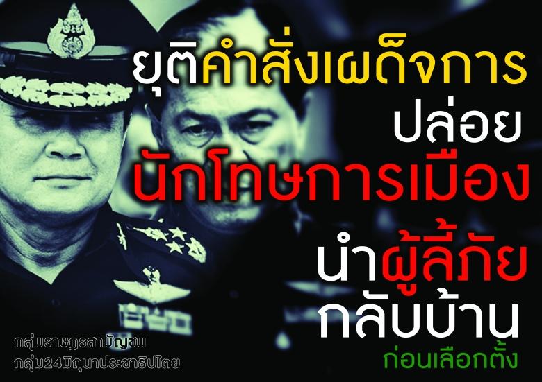 free political prisoner 2